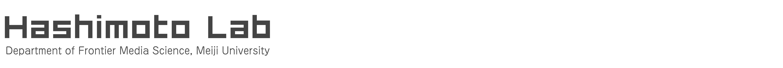 橋本研究室 | 明治大学 総合数理学部 先端メディアサイエンス学科